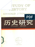 歷史研究 下冊·[英]湯因比 著