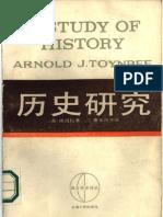 歷史研究 中冊·[英]湯因比 著
