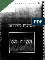 bookSifratiot