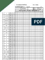客委會客語檢定基礎教材-1