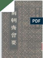 《南朝齐会要》[清]朱铭盘+撰+上海古籍出版社2006年版
