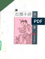 大家小书——《红楼小讲》周汝昌
