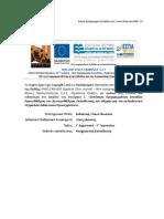 ΥΠΕΠΘ, Ενιαίο Πρόγραμμα Σπουδών των Ξένων Γλωσσών Υποχρεωτικής Εκπαίδευσης