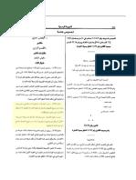 Loi_Délai_Paiements_Arabe