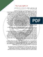 هل نستطيع أن نهزم أمريكا- أ. محمد السخاوي