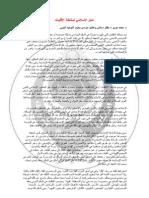 الحل الاسلامي لمشكلة اﻷقليات- د. محمد مورو