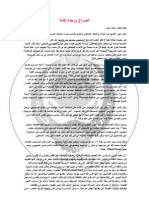 الصراع ووحدة الأمة- السفير محمد والي