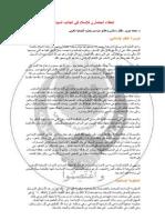 العطاء الحضاري للإسلام في الجانب السياسي - د. محمد مورو