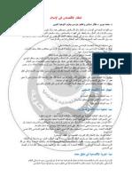 النظام الاقتصادي في الإسلام- د. محمد مورو