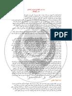 دار الإسلام -السفير محمد والي