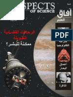 مجلة آفآق العلم 9