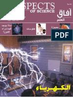 مجلة آفآق العلم 14