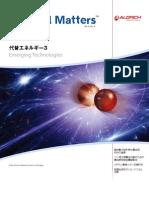 代替エネルギー3 Material Matters v5n4 Japanese