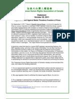 English Statement Oct2011 Letterhead.pdf