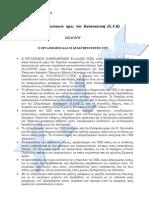 ΟΣΕ - Χάρτης  Υποχρεώσεων  προς  τον  Καταναλωτή - sitefile-9125