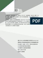 文創政策資源輔導計畫-詹翔霖教授-6