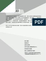 文創政策資源輔導計畫-詹翔霖教授-5