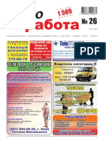 Aviso-rabota (DN) - 26 /026/