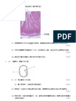 2004 Biology Paper1 (Chinese Edition)