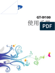 GT-I9100 UM Open Taiwan Gingerbread Chi Rev.1.1 110808 Screen