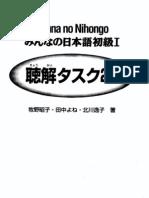 Minna No Nihongo Shokyuu I - Choukai Tasuku 25
