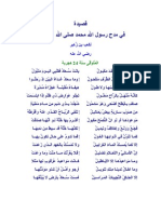 First Burdah of Sahabi Ka3b Bin Zuhayr Radhiallahu Taa'La Anhu