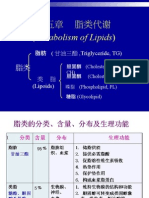 生化-第5章-脂类代谢