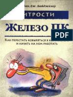 1. Железо ПК Хитрости