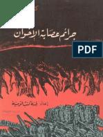 جرائم عصابة الإخوان - كتب قومية