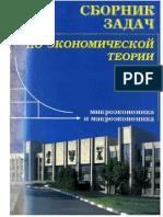 Чепурин М.Н., Киселева Е.А. - Сборник задач по экономической теории, 5-е изд., 2009_OCR_efbgu.ru