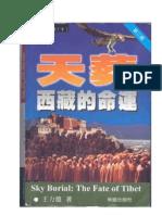 《天葬:西藏的命运》全书