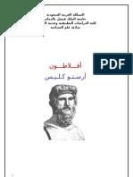 بحث أفلاطون للسياسة 1
