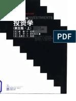 投资学 第五版 上