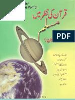 Qur'an Ki Nazar Mein Muslim Kaun? By RMP