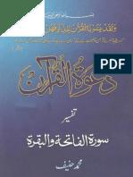 Tafseer Dawat-ul-Qur'an