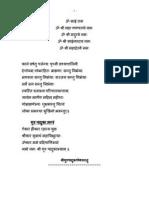 Atharva Veda Moola Mantras