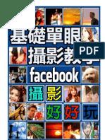 【賀禎禎的基礎單眼攝影教學2011-10-31.V1】
