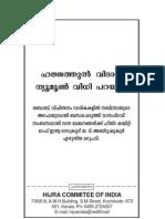 Hajjathul Vida Day- Hijra Committe -Book (1)