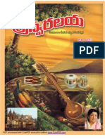 SwaralayaJune2008