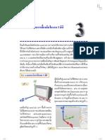 AutoCAD 2007 3D Chap-03