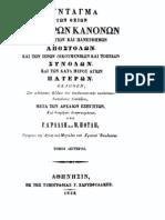 2. Ράλλη-Ποτλή. Σύνταγμα των Θείων και Ιερών Κανόνων Β
