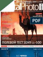 DPhoto 40 (Aug 2006)