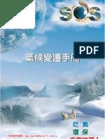 氣候變遷手冊V2