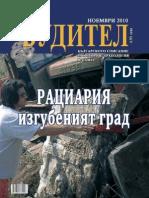 Рациария - изгуеният град (Ratiaria - the lost city)  сп. Будител, 3 (17), 2010, 33-48