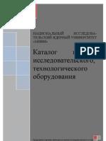 Каталог научно-исследовательского и технологического оборудования НИЯУ МИФИ
