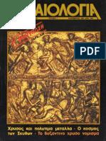 Αρχαιολογία  001