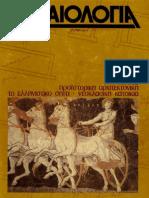 Αρχαιολογία 002
