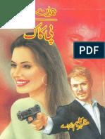 PeaCock Imran Series Mazhar Kaleem--------------------------------153