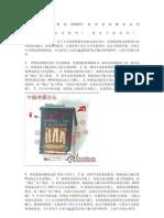 HP Deskjet3748墨盒816817的墨盒的解密过程