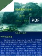 医用SAS统计分析(一)